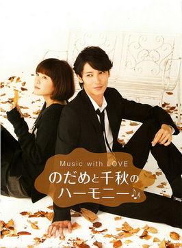 2006年日本版《交响情人梦》主演:上野树里、玉木宏