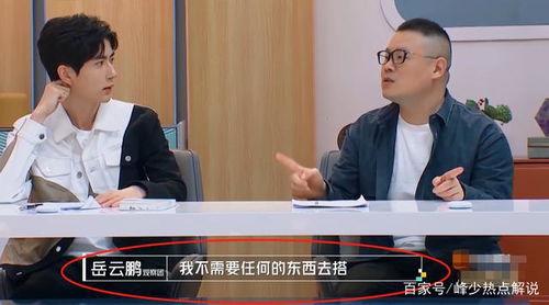 岳云鹏拒绝王菲好友申请,下一秒说出不加的原因,顿时圈粉无数