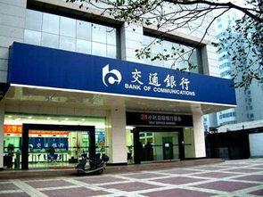 交通银行是国有银行吗(中国交通银行是国有银行吗?)