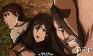 动画 进击的巨人 第二季已完结 三笠女神含泪表白