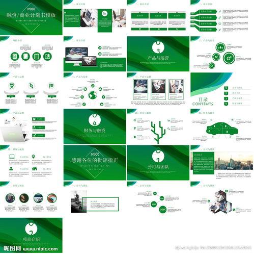 环保公司成立商业计划书范文