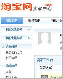 淘宝u站(【揭秘】日赚五千 看部分淘宝u站站长如何快速盈利)
