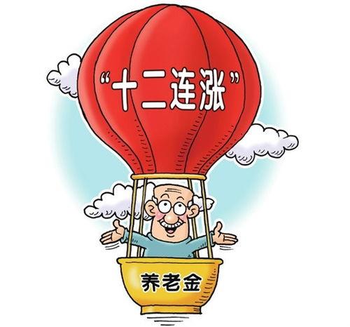 陕西退休人员基本养老金上调今年的养老金如何调整