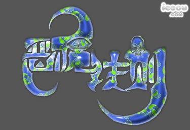玩家为 恶魔法则 画logo