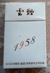 云烟硬盒多少钱一包(硬盒云烟多少钱一包)