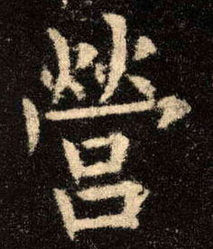 欧体书法作品(欧体楷书入门笔画解析)_1603人推荐