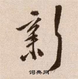 """行草书法欣赏(""""顺""""字草书怎么写)"""