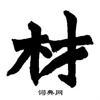 赵之谦书法(有赵之谦字画想出手)