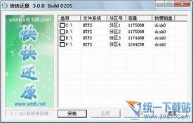 快快还原 磁盘数据恢复软件 3.0绿色版