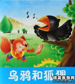关于狐狸的中西方谚语