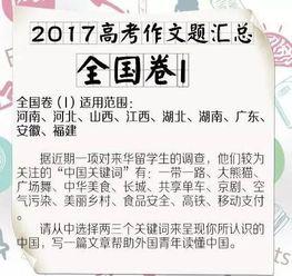杭州2017高考作文
