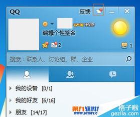 QQ消息气泡怎么更换