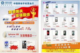 中国移动手机营业厅图片