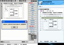 聊天工具 绿盟 软件下载档案库