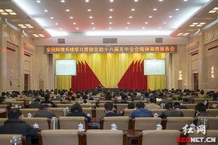 全国网信系统学习贯彻党的十八届五中全会精神报告会举办湖南专场