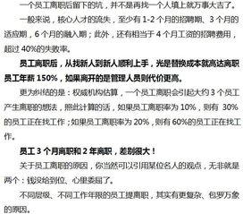 一、入职2周离职二、入职3个月离职三、入职6个月离职是留在北上广还是退归二线城市