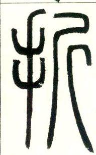 篆书字帖(书法字帖的篆书体)