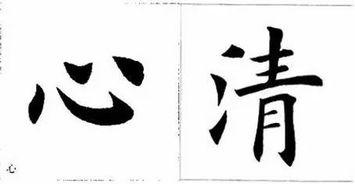 毛笔楷书入门教程(书法入门求指教!)