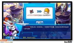 赛尔号盖亚兄弟VS巨尾妖狐
