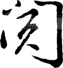 书法江湖论坛(书法论坛都有哪些?)