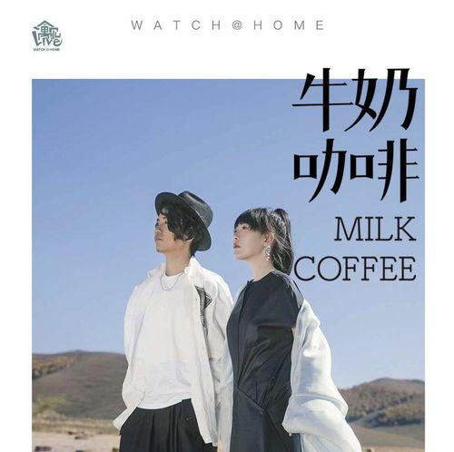 寓见牛奶咖啡线上演唱会8月8日正式上线