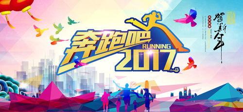 奔跑吧2017海报