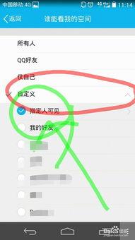 怎么在QQ空间设置权限
