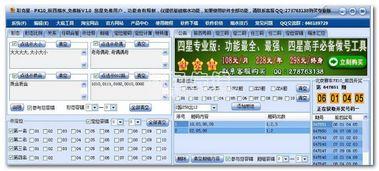 彩克星北京赛车pk10前四缩水软件 杀号过滤平台 V1.1 中文版软件下载