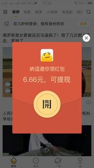 �{豆app最新版本
