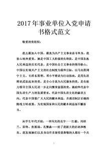 2017事业单位入党申请书范文