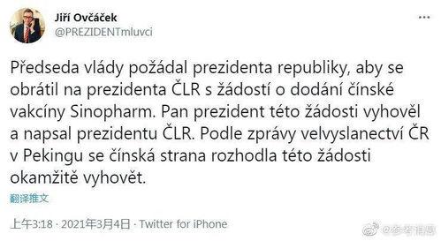 捷克请求中国提供新冠疫苗