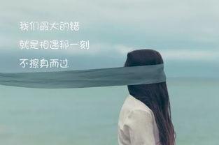 遗憾的正能量句子说说心情短语