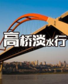 四海钓鱼 高桥淡水行