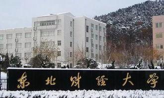 中国有哪些好的二本经济类大学 大学教育