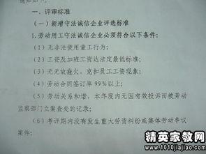 单位整改报告格式(单位审计整改报告)