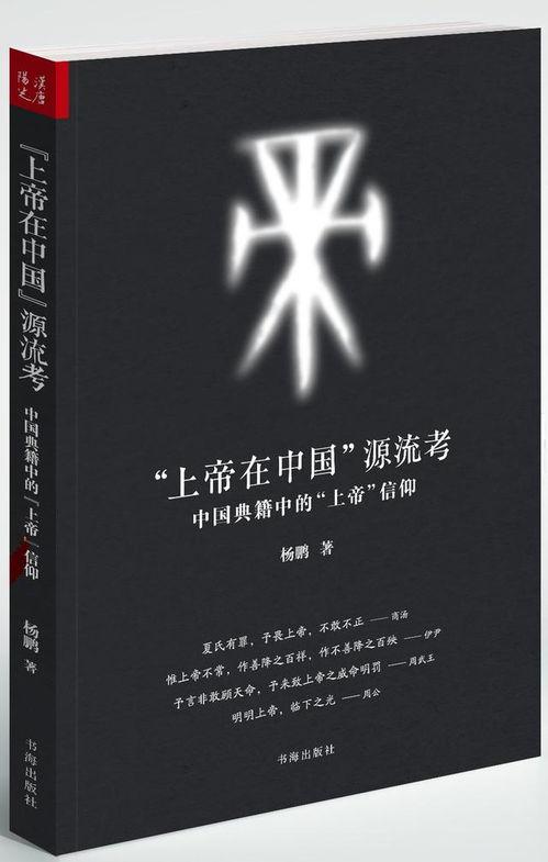 《上帝在中国源流考:中国典籍中的上帝信仰》,杨鹏著,书海出版社