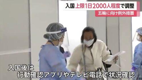 东京奥运会将不接待海外观众奥运期间拟允许3类人员入境,每日仅限2000人