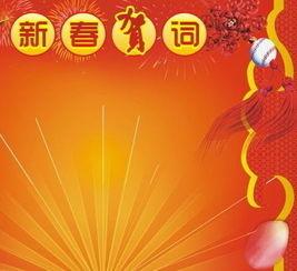 对领导说的春节祝福语
