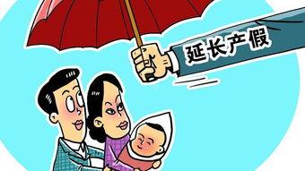 法定产假规定:1、女职工生育享受98天产假,其中产前可以休假15天;2、难产,增加产假15天;3、生育多胞胎,每多生育1个婴儿,增加产