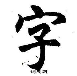 楷体书法(楷书书法48字)