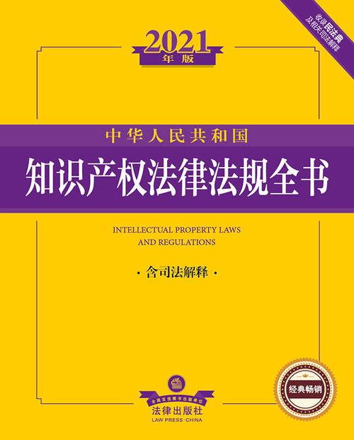 涉及知识产权方面的法律法规