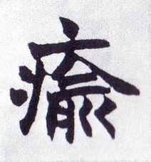 楷体字帖(习惯临摹一笔一划的楷)