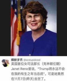 美国首位女司法部长曾说:川普将永远不会在她有