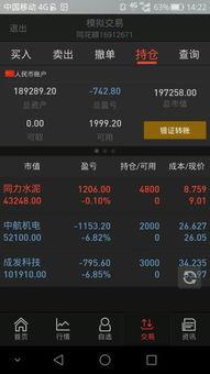 为什么我股票里的总资产一会多一会少
