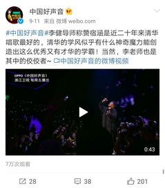 好声音决赛,清华博士首轮出局网友竟说绝不能让他得冠军