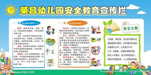 幼儿园小班防雷风雨安全教育小知识
