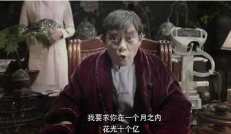 ▲电影《西虹市首富》剧照