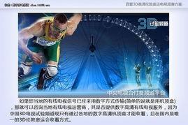 少花钱看高清奥运电视观赛四方案推荐