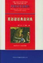 书籍英语谚语