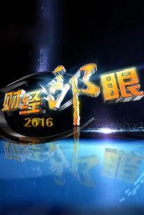 财经郎眼2016